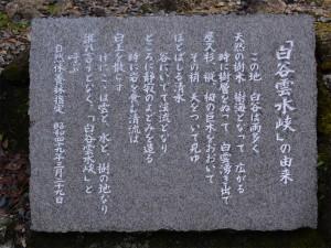 白谷雲水峡の由来が書かれた石碑